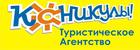 """Туристическое Агентство """"Каникулы"""""""